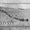Εκδήλωση για τα θύματα της Γενοκτονίας
