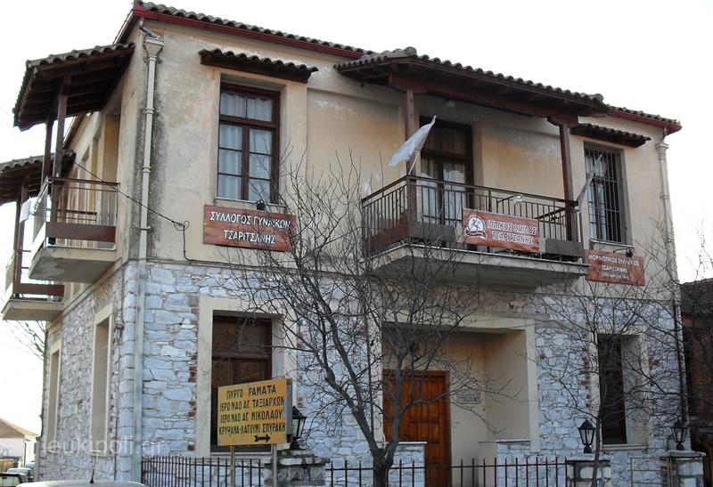 Ιδρύεται Λαογραφικό Μουσείο Τσαριτσάνης