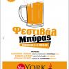 Τριήμερο φεστιβάλ μπίρας