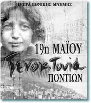 Εορτασμός Ημέρας Μνήμης της Γενοκτονίας των Ελλήνων του Πόντου