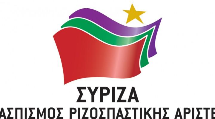syriza ΣΥΡΙΖΑ