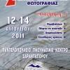 Φωτογραφικός διαγωνισμός από το SARANTAPORO.GR