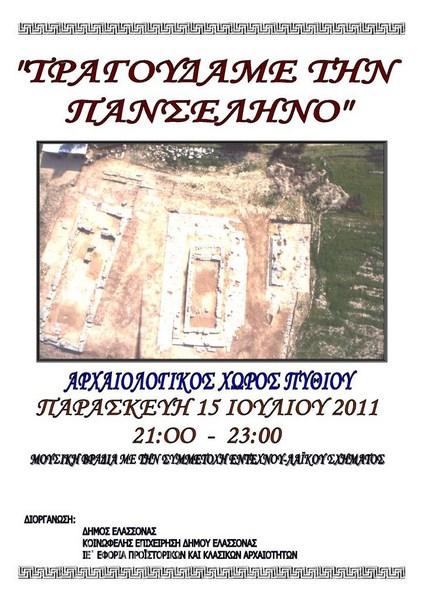 Βραδιά μουσικής στoν αρχαιολογικό χώρο Πυθίου