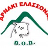 Προστατευόμενο προϊόν το αρνάκι Ελασσόνας