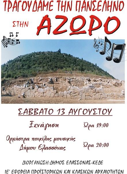 Βραδιά πολιτισμού και μουσικής στον αρχαιολογικό χώρο Αζώρου