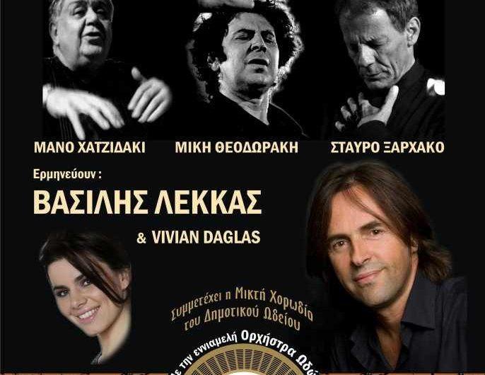 Συναυλία – αφιέρωμα σε κορυφαίους συνθέτες με το Βασίλη Λέκκα