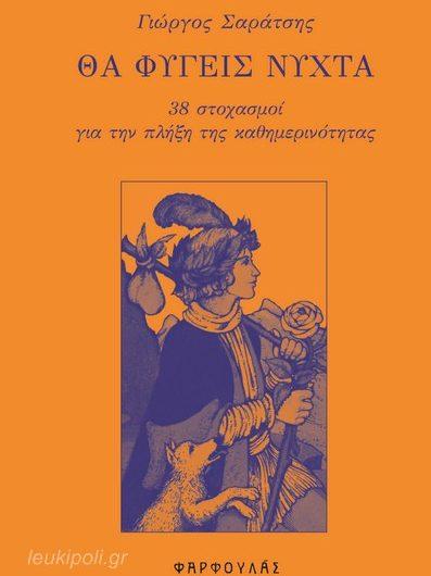 Παρουσίαση του βιβλίου του Γ. Σαράτση στην Αθήνα