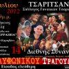 Το 14o Διεθνές Φεστιβάλ Πολυφωνικού Τραγουδιού στην ιστορική Τσαριτσάνη