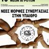 Πανελλήνιο Συνέδριο Νέων Αγροτών στο Ελατοχώρι