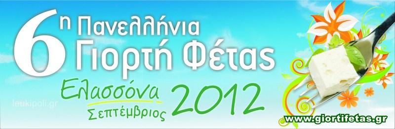 Πασχόπουλος: Μοχλός ανάπτυξης της οικονομίας η φέτα