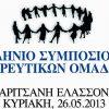 Το πρόγραμμα του Χορευτικού Συμποσίου στην Τσαριτσάνη