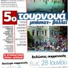 5ο τουρνουά βόλεϊ – μπάσκετ στην Τσαριτσάνη