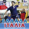 Ελλάδα – Ιταλία χάντμπολ το Σάββατο στη Λάρισα