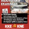 Πολιτική- πολιτιστική εκδήλωση του ΚΚΕ στην Τσαριτσάνη