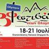 Ξεκινά αύριο το 3ο Φεστιβάλ Νέων Ολύμπου