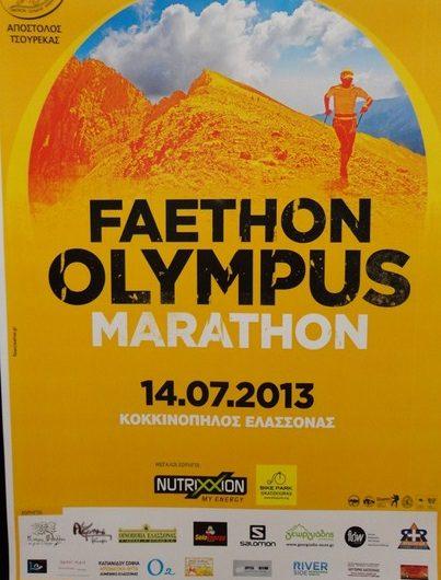 """2ος """"Faethon Olympus Marathon"""" την Κυριακή"""