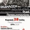 Εκδήλωση τιμής και μνήμης στο Θωμά Παπακωνσταντίνου