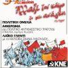 Εκδήλωση της ΚΝΕ στην Τσαριτσάνη