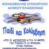 Μαθήματα κολύμβησης στην Ελασσόνα