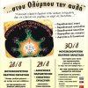 1ο Φεστιβάλ Παράδοσης, Πολιτισμού & Τεχνών «…στου Ολύμπου την αυλή»
