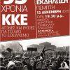 Εκδηλώσεις του ΚΚΕ σε Ελασσόνα και Δολίχη