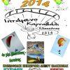 Ιπτάμενο Καρναβάλι 2014 στην Ελασσόνα