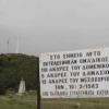 Κάλεσμα των οικογενειών των θυμάτων Δομενίκου