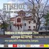 ΣΑΣ: Ετήσιο Αντάμωμα 2014