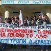 Συγκέντρωση διαμαρτυρίας για το Κέντρο Υγείας Ελασσόνας