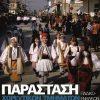 Παράσταση χορευτικών τμημάτων στην Τσαριτσάνη