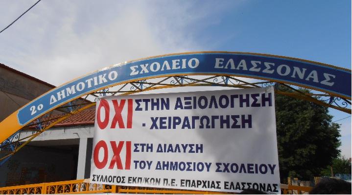 Συγκέντρωση διαμαρτυρίας των Εκπαιδευτικών Π.Ε. Ελασσόνας