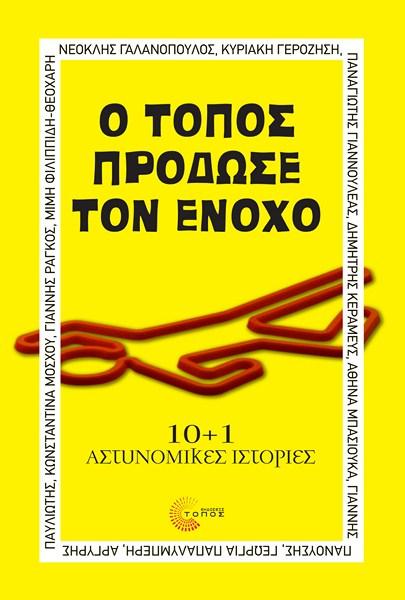COVER_-TOPOS_PRODOSE [1]