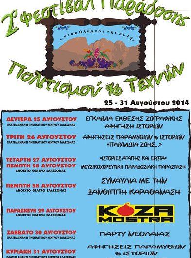 2ο Φεστιβάλ Παράδοσης, Πολιτισμού & Τεχνών στην Ελασσόνα