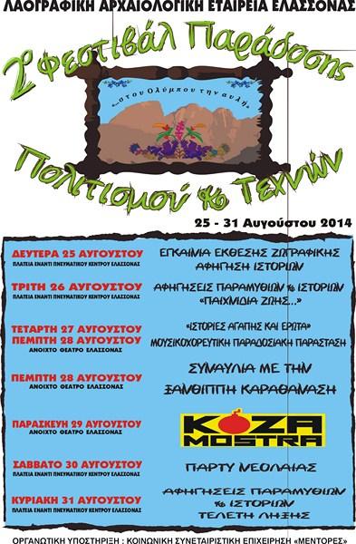 afissa 2o festival laografiki 2014 tel [4]