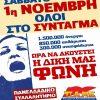 Συλλαλητήριο ΠΑΜΕ την 1η Νοέμβρη στο Σύνταγμα