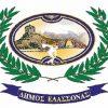 Απάντηση του Δήμου Ελασσόνας για την καταλληλότητα του νερού της Δολίχης