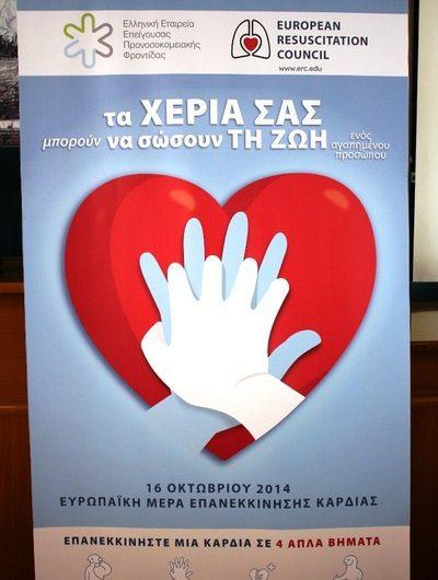 Εκδηλώσεις για την καρδιοπνευμονική αναζωογόνηση στη Θεσσαλία