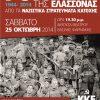 Εκδήλωση του ΚΚΕ για τα 70 χρόνια από τη ναζιστική κατοχή
