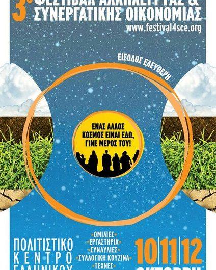 Στο Φεστιβάλ Αλληλέγγυας Οικονομίας η ομάδα sarantaporo.gr