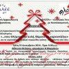 «Δέντρο των Ευχών» και Γιορτή αγάπης από τη Λαογραφική Εταιρεία Ελασσόνας