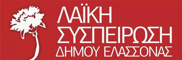 Δημήτρης Αβρανάς: Απολογισμός δράσης και θέσεις της Λαϊκής Συσπείρωσης