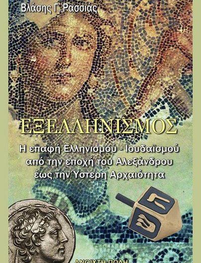 Παρουσίαση βιβλίου του Β. Ρασσιά στην Ελασσόνα από το Φιλοσοφικό Όμιλο «Η Μήτις»