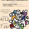 Εκδήλωση για την κοινωνική οικονομία διοργανώνει στον Τύρναβο ο «Δρόμος Ανατροπής για τη Θεσσαλία»