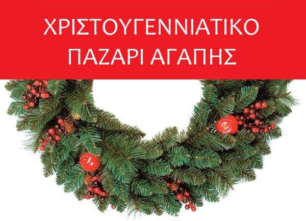 Χριστουγεννιάτικο παζάρι αγάπης στον Α' παιδικό σταθμό Ελασσόνας