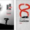 """Παρουσίαση νεοεκδοθέντων βιβλίων από τις Εκδόσεις """"Θράκα"""" στην Ελασσόνα"""