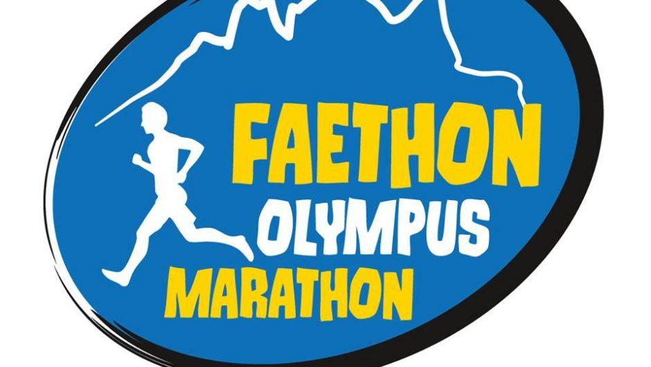 Ο Faethon Olympus Marathon το Σαββατοκύριακο στον Όλυμπο