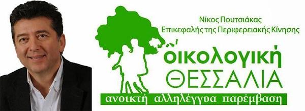 Οικολογική Θεσσαλία: Για την Παγκόσμια ημέρα περιβάλλοντος
