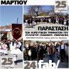 Μουσικο-χορευτικές εκδηλώσεις στην Τσαριτσάνη για την 25η Μαρτίου