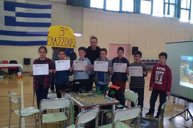 Διάκριση σε πανελλήνιο Διαγωνισμό Ρομποτικής για το 3ο Δημοτικό Σχολείο Ελασσόνας