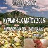 Ανταλλαγή παραδοσιακών, φυσικών σπόρων και φυτών στις 10 Μαΐου